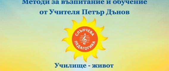 Plakat Pokana Sl Pedagogika Plovdiv