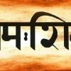 Om Namah Shivay Image