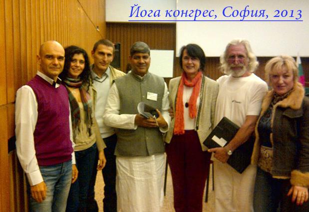 Йога-конгрес-в-София-2013