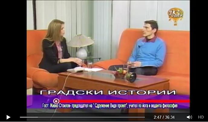 Пловдивска обществена телевизия - Психо-биология 2015