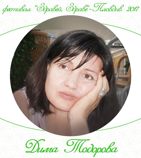 Дима-Тодорова-