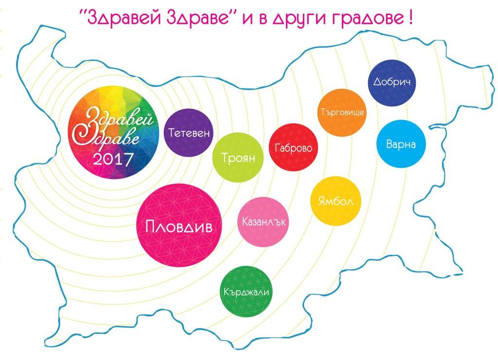 Карта Здравей, Здраве 2017