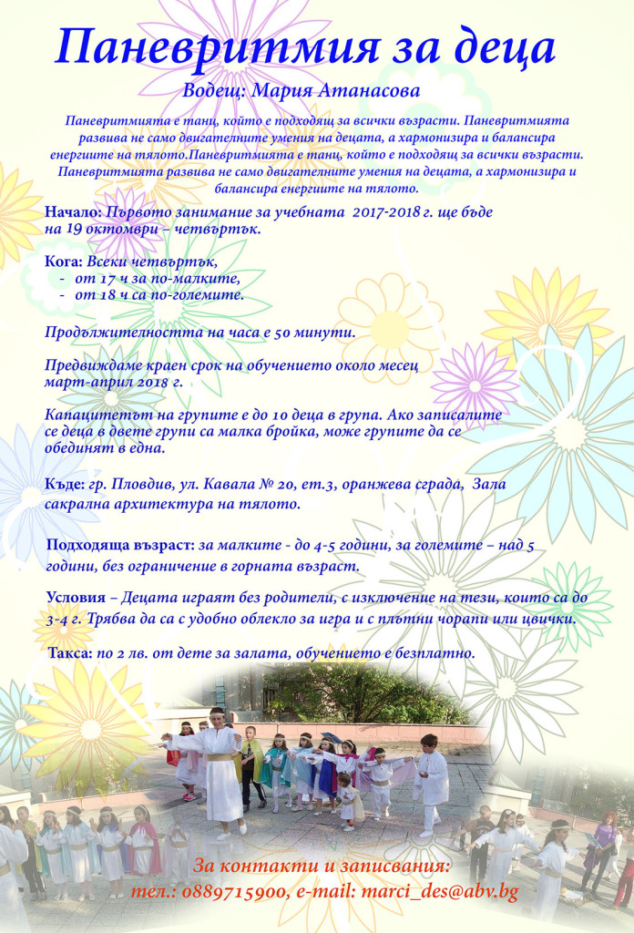 Постер Паневритмия за деца 2017 i